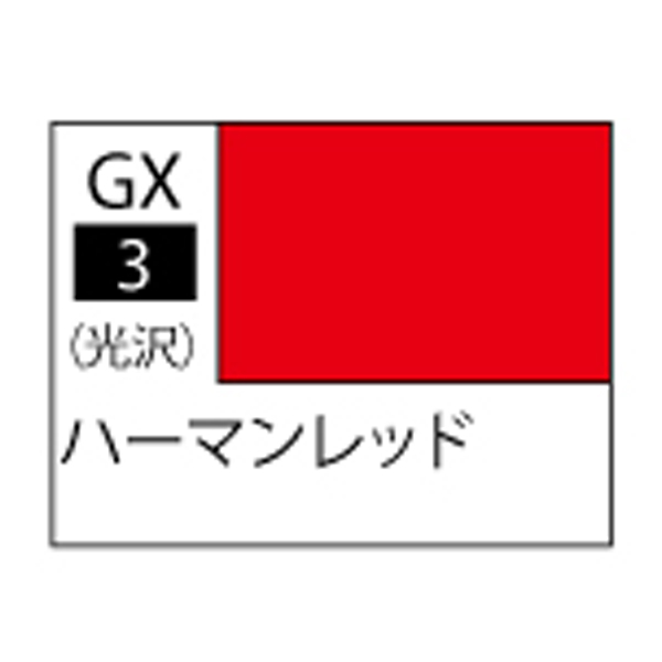 GSIクレオス GX003 Mr.カラー GX ハーマンレッド 光沢