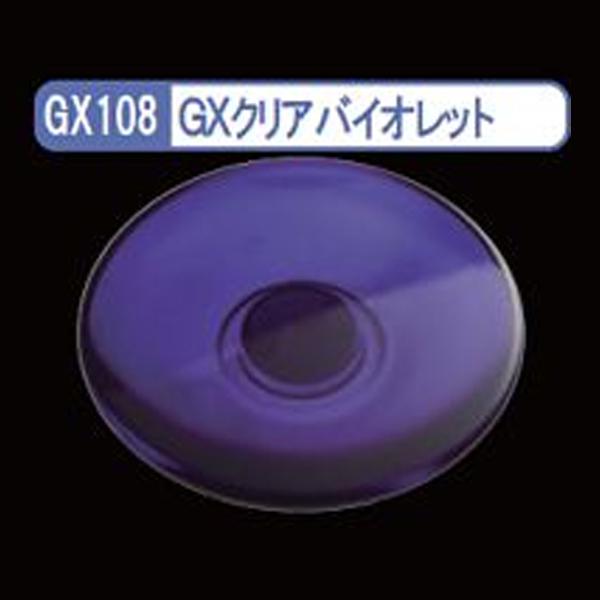 GSIクレオス GX108 Mr.クリアカラーGX GXクリアバイオレット 光沢