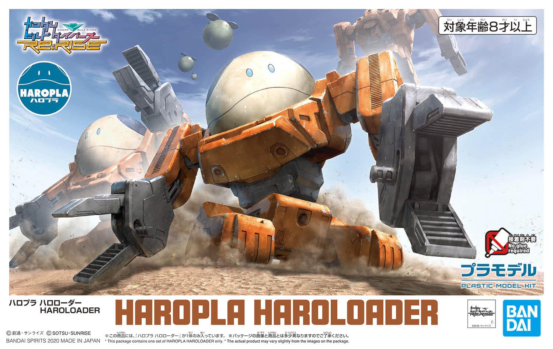 ハロプラ ハロローダー 4573102592262