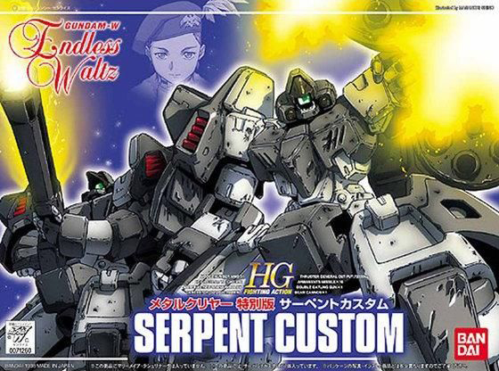 HG 1/144 MMS-01 サーペントカスタム メタルクリヤー特別版 [Serpent Custom Metal Clear Special Edition]