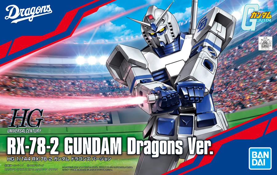 HGUC 1/144 RX-78-2 ガンダム ドラゴンズVer.(GUNDAM  Dragons Ver.)