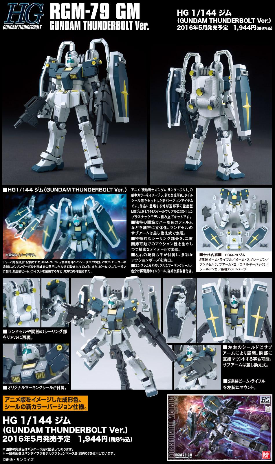 HGTB 1/144 RGM-79 ジム(GUNDAM THUNDERBOLT Ver.) [GM (Gundam Thunderbolt ONA Ver.)] 公式商品説明(画像)