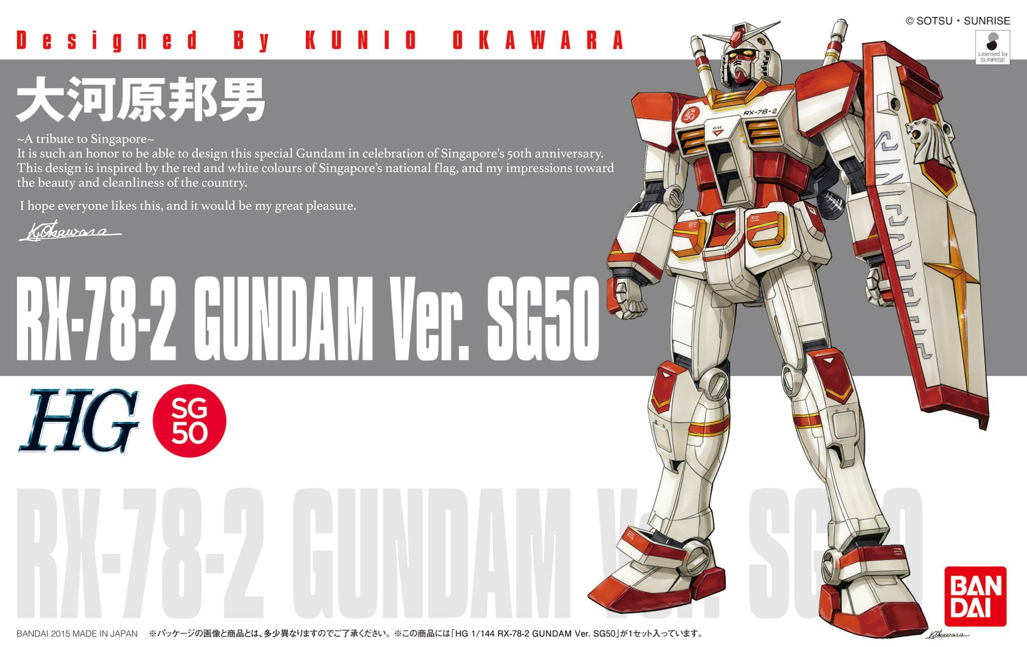 HG 1/144 RX-78-2 GUNDAM Ver. SG50 パッケージアート