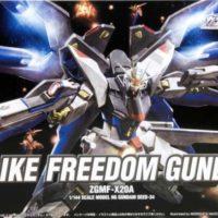 HG 1/144 ZGMF-X20A ストライクフリーダムガンダム [Strike Freedom Gundam] パッケージ