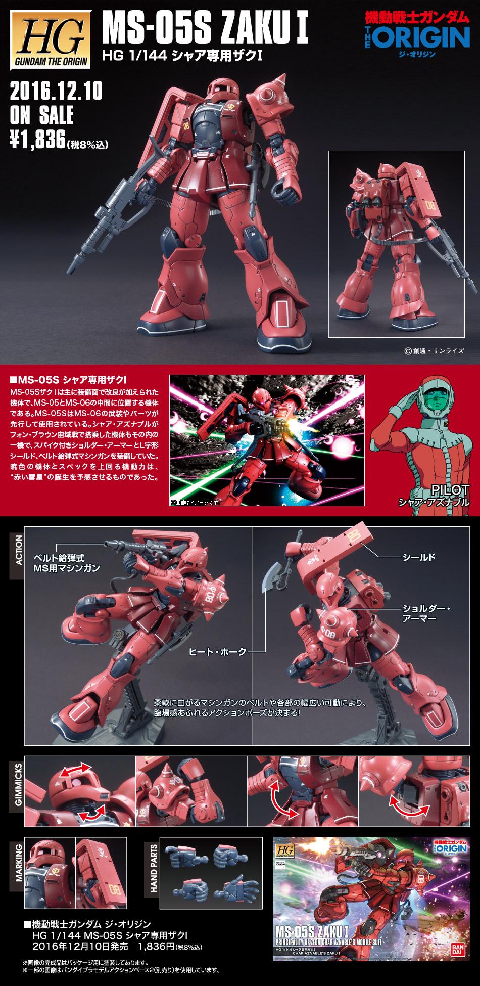 HG 1/144 MS-05S シャア専用ザクI 公式商品説明(画像)