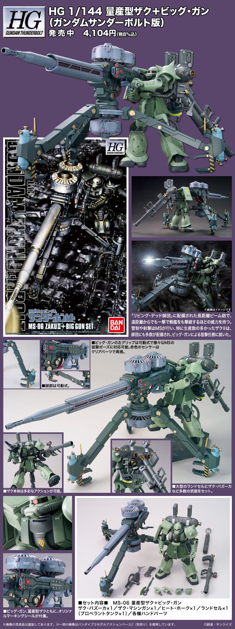 HG 1/144 MS-06 量産型ザク+ビッグ・ガン(ガンダム サンダーボルト版) 公式商品説明(画像)