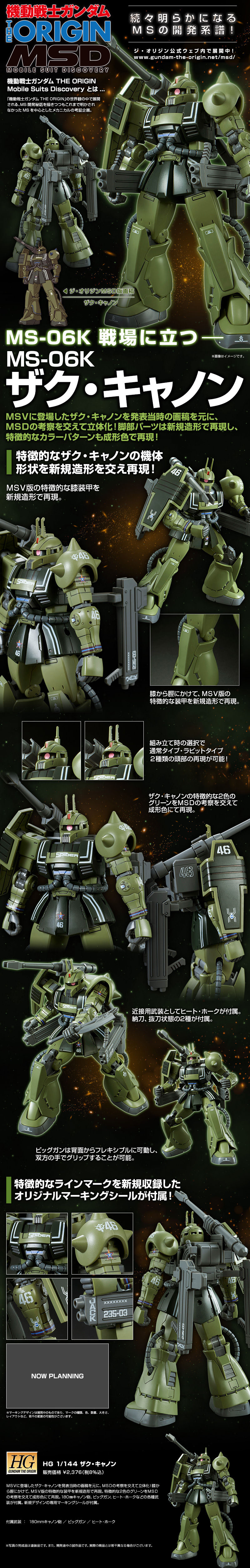 HG 1/144 MS-06K ザク・キャノン [Zaku Cannon] 公式商品説明(画像)