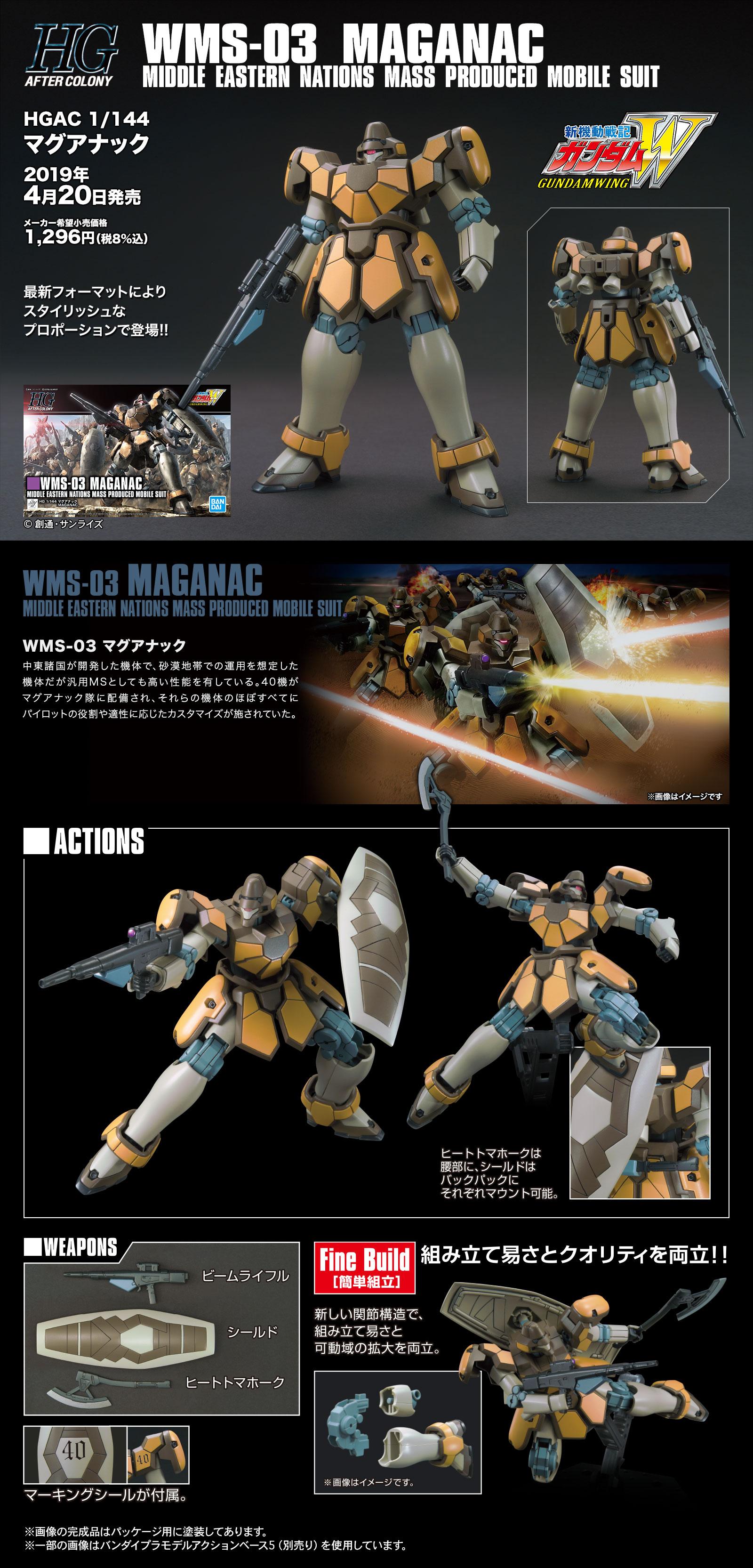 HGAC 1/144 WMS-03 マグアナック 公式商品説明(画像)