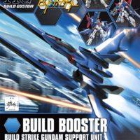 HGBC 1/144 ビルドブースター [Build Booster] パッケージ