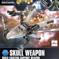 HGBC 1/144 スカルウェポン [Skull Weapon Set] パッケージ