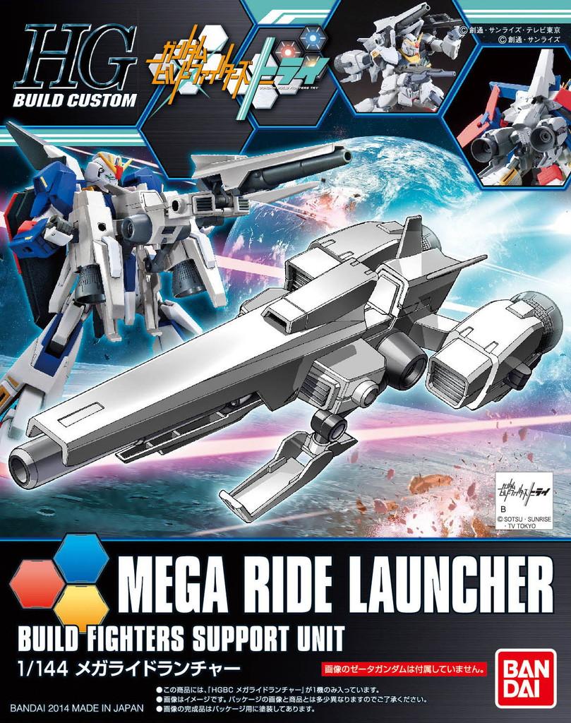 HGBC 1/144 メガライドランチャー [Mega Ride Launcher] パッケージアート