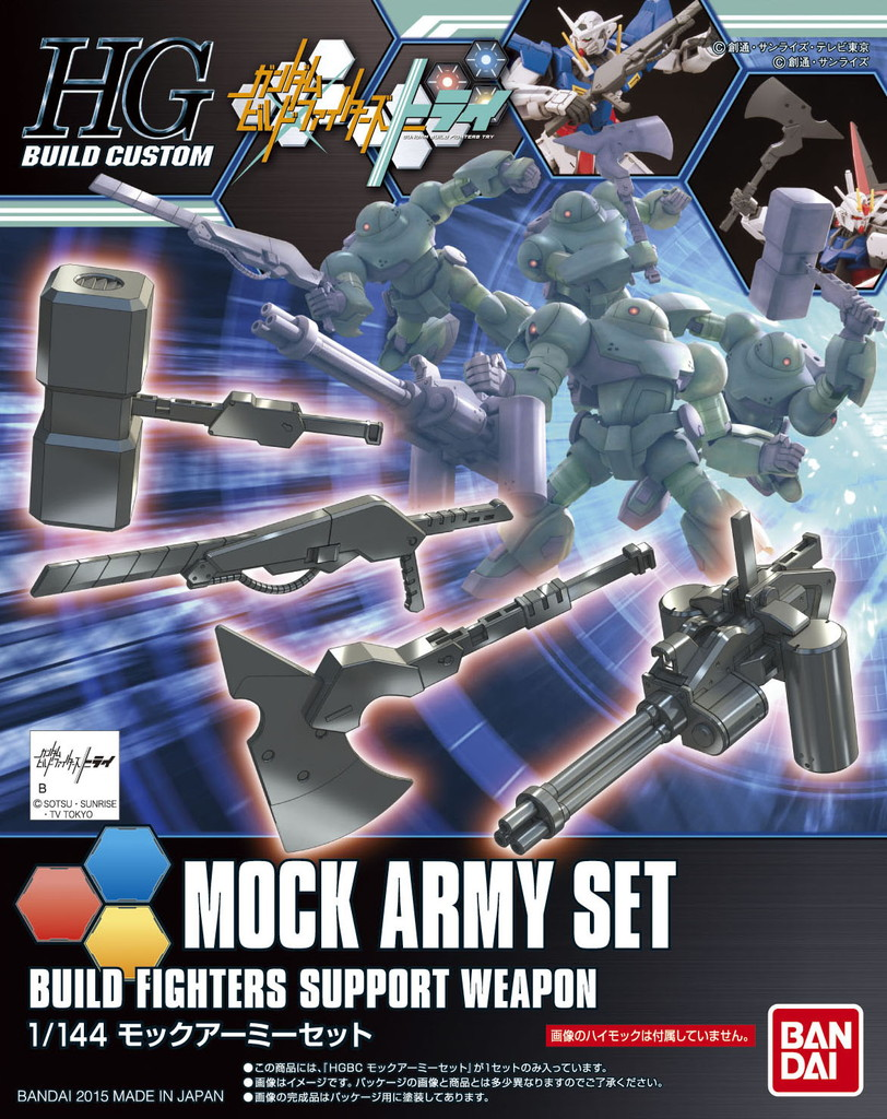 HGBF 1/144 モックアーミーセット [Mock Army Set]