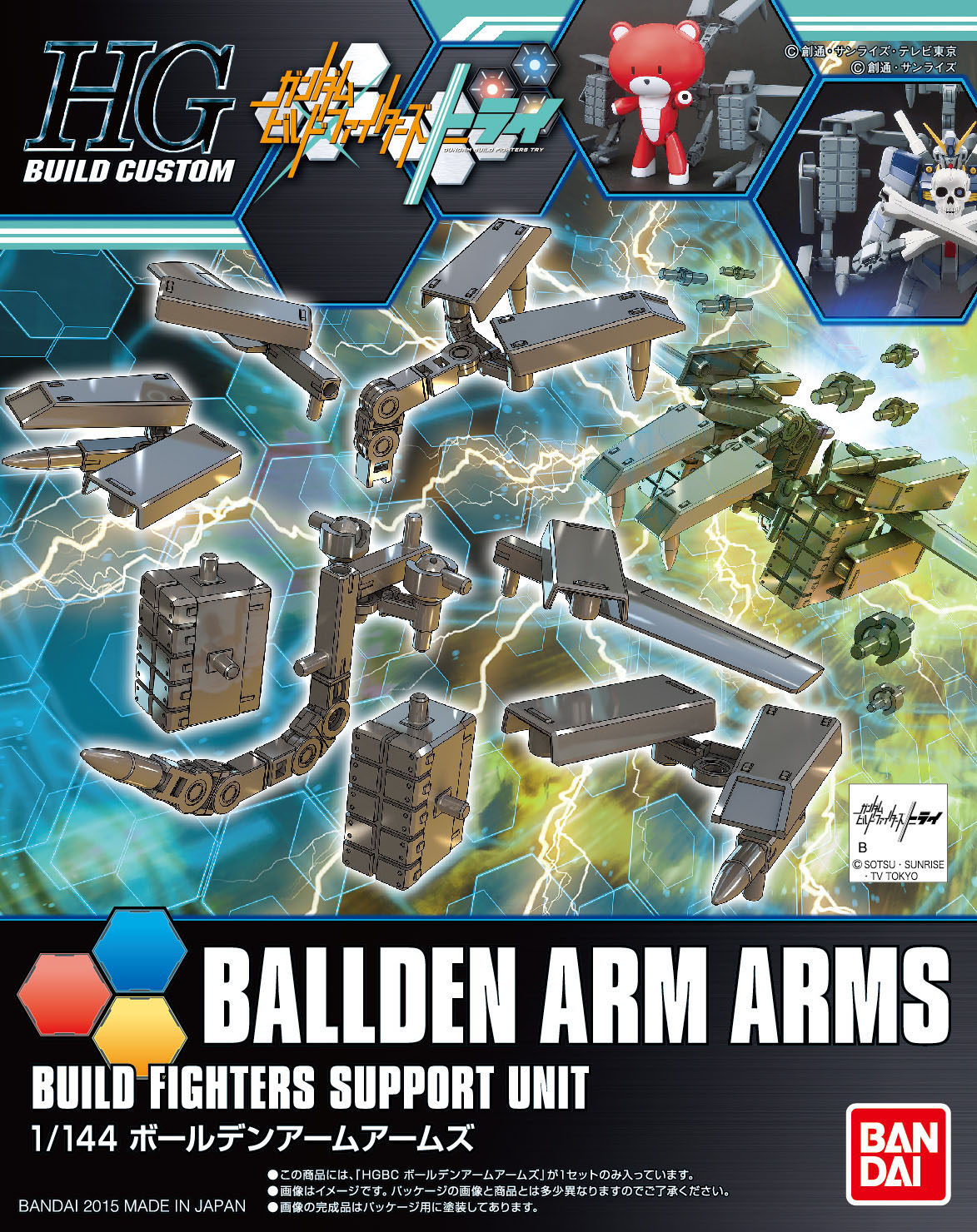 HGBC 1/144 ボールデンアームアームズ [Ballden Arm Arms]