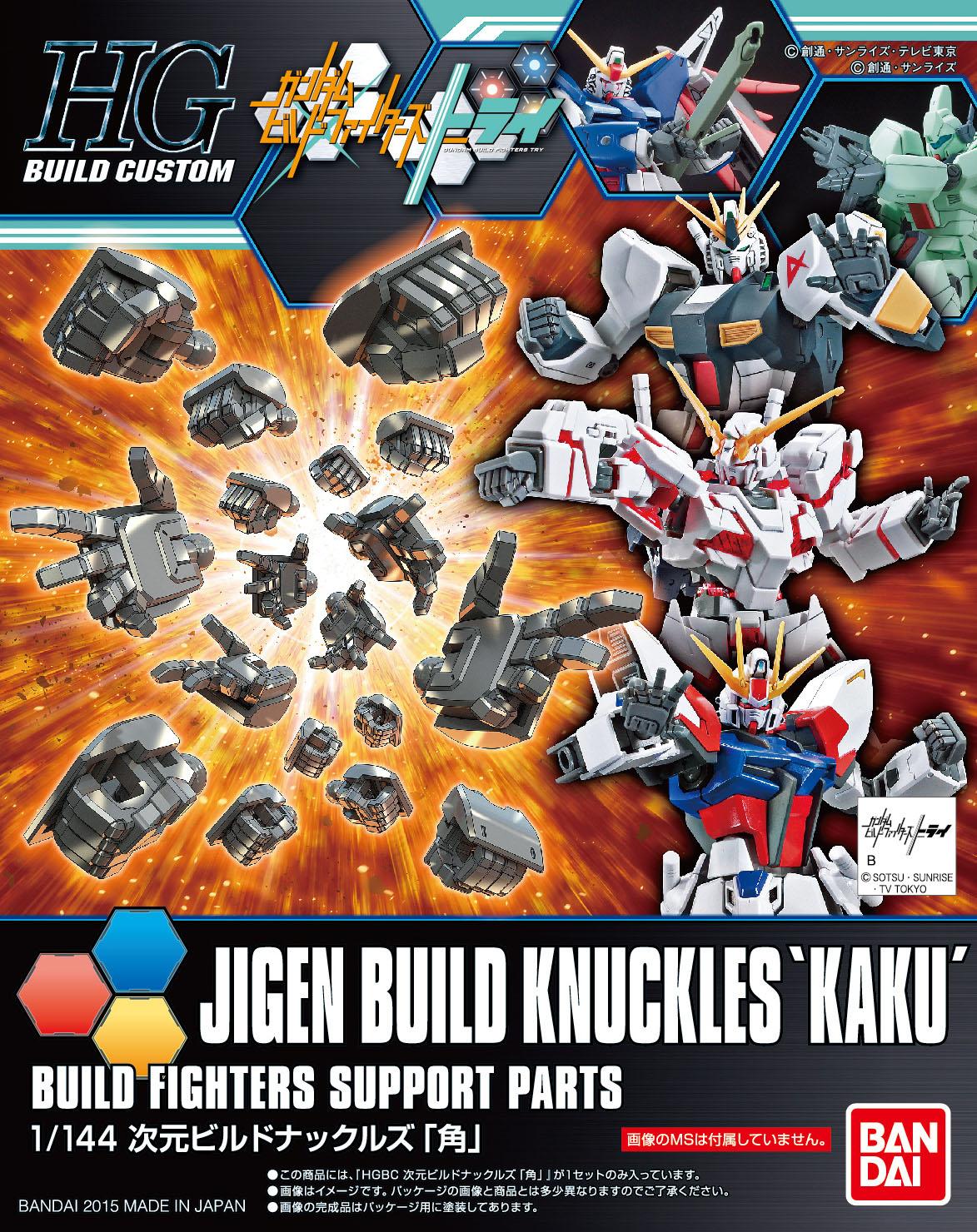 HGBC 1/144 次元ビルドナックルズ「角」 [Jigen Build Knuckles 'Kaku']