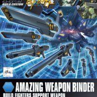 HGBC 1/144 アメイジングウェポンバインダー [Amazing Weapon Binder] パッケージ