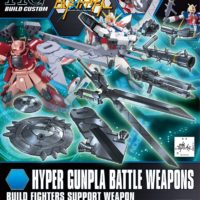 HGBC 1/144 ハイパーガンプラバトルウェポンズ [Hyper Gunpla Battle Weapons] パッケージ