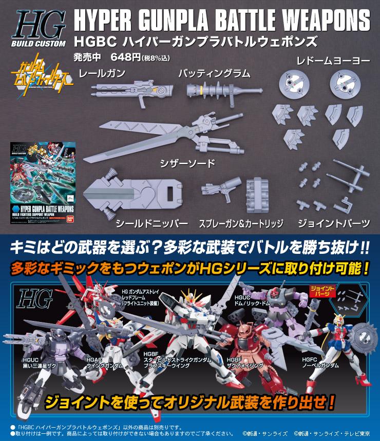 HGBC 1/144 ハイパーガンプラバトルウェポンズ [Hyper Gunpla Battle Weapons] 公式商品説明(画像)