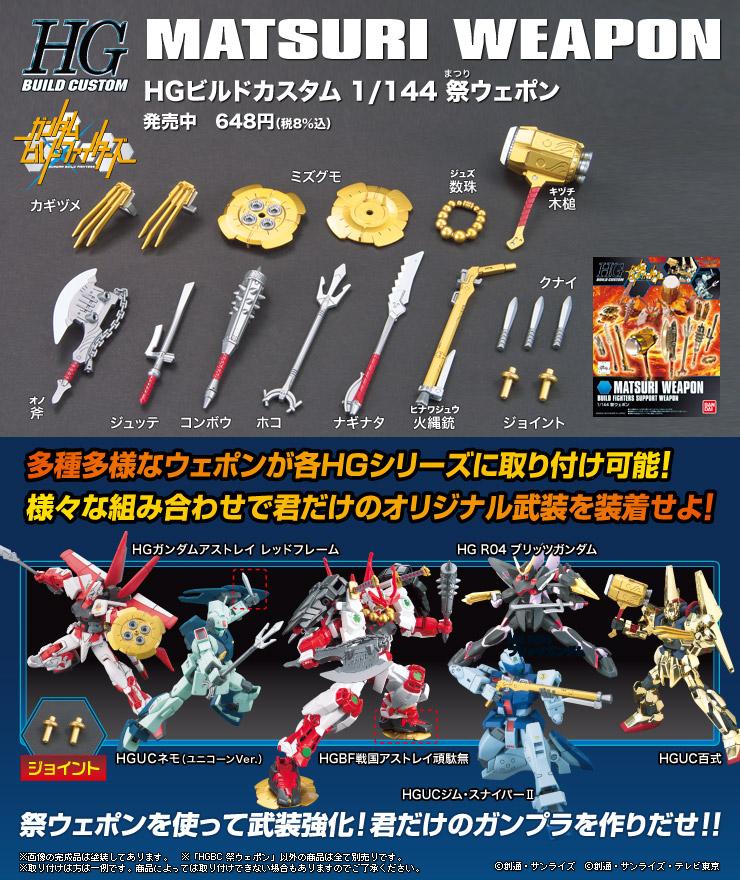 HGBC 1/144 祭ウェポン [Matsuri Weapon] 公式商品説明(画像)