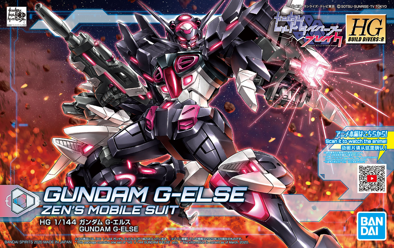 HGBD:R 1/144 ガンダム G-エルス 5058927