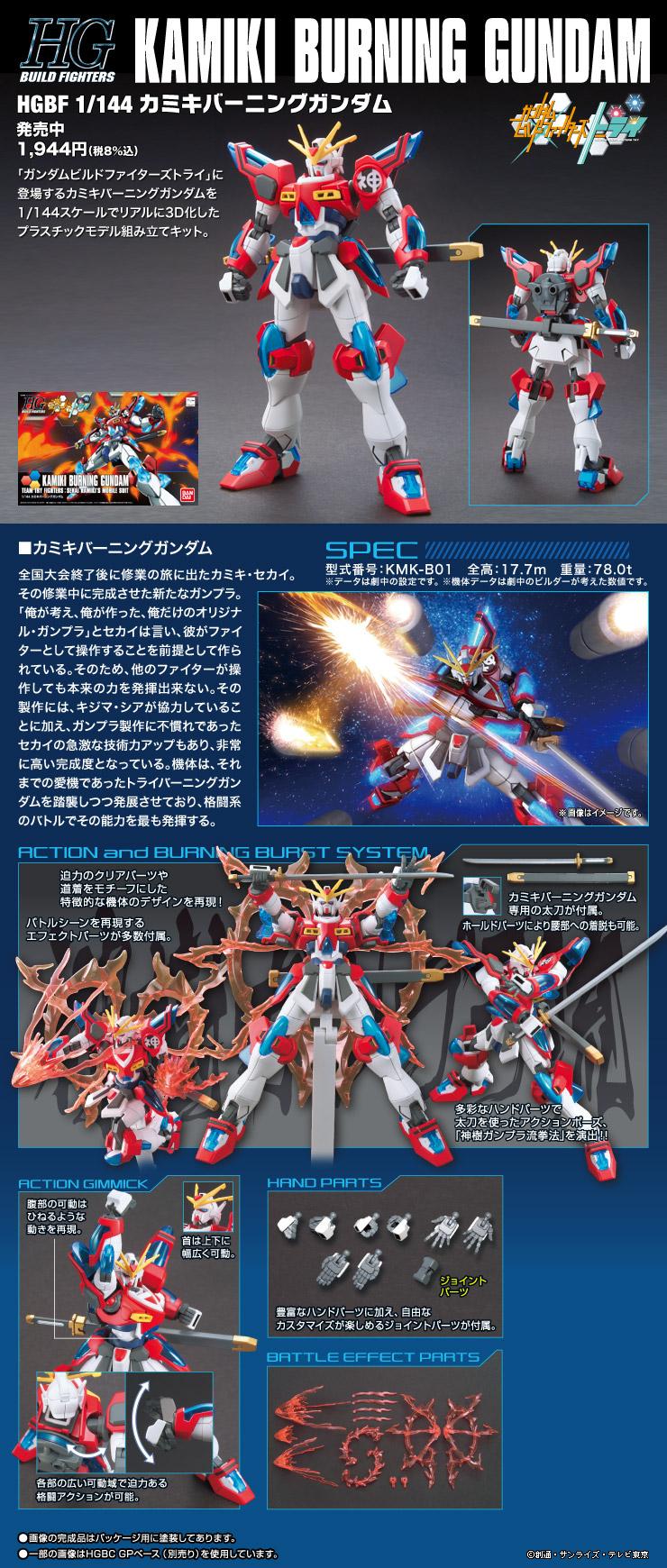 HGBF 1/144 KMK-B01 カミキバーニングガンダム [Kamiki Burning Gundam] 公式商品説明(画像)