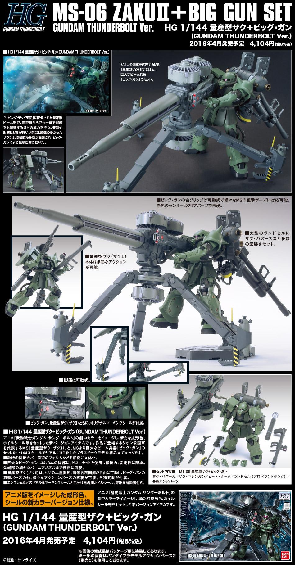 HGTB 1/144 MS-06 量産型ザク+ビッグ・ガン(GUNDAM THUNDERBOLT Ver.) 公式商品説明(画像)