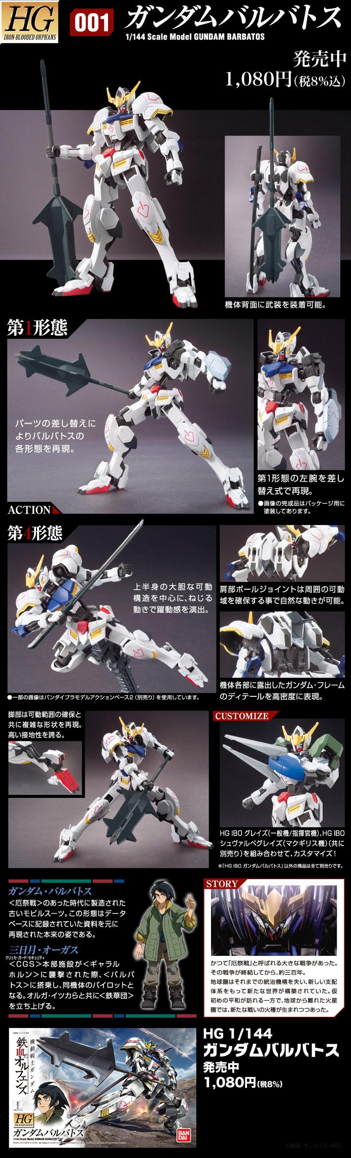 HG 1/144 ASW-G-08 ガンダムバルバトス [Gundam Barbatos] 公式商品説明(画像)