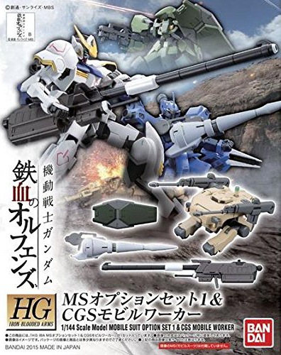 HG 1/144 MSオプションセット1&CGSモビルワーカー  [Mobile Suit Option Set 1 & CGS Mobile Worker]