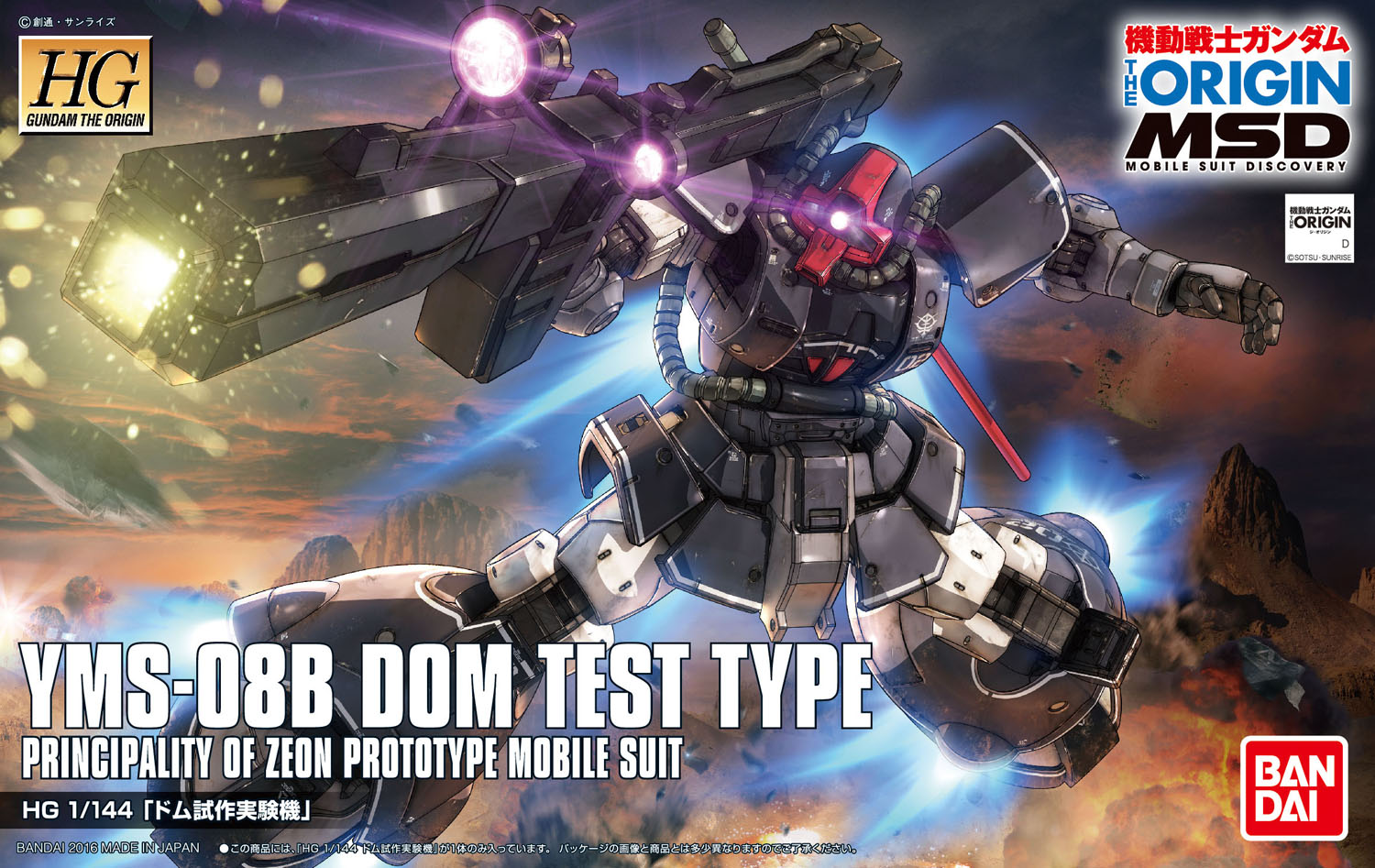 HG 1/144 YMS-08B ドム試作実験機 [Dom Test Type](THE ORIGIN)