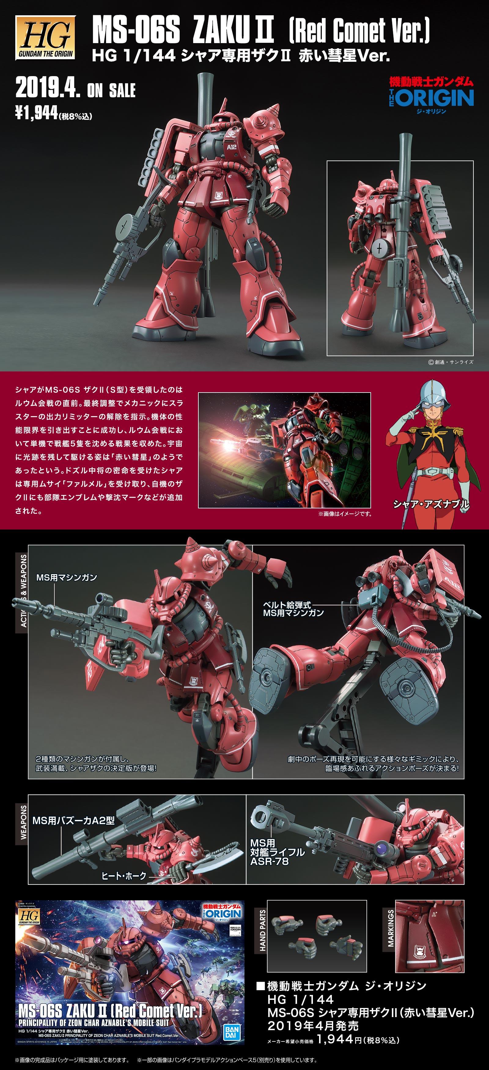 HG 1/144 シャア専用ザクII 赤い彗星Ver. 公式商品説明(画像)