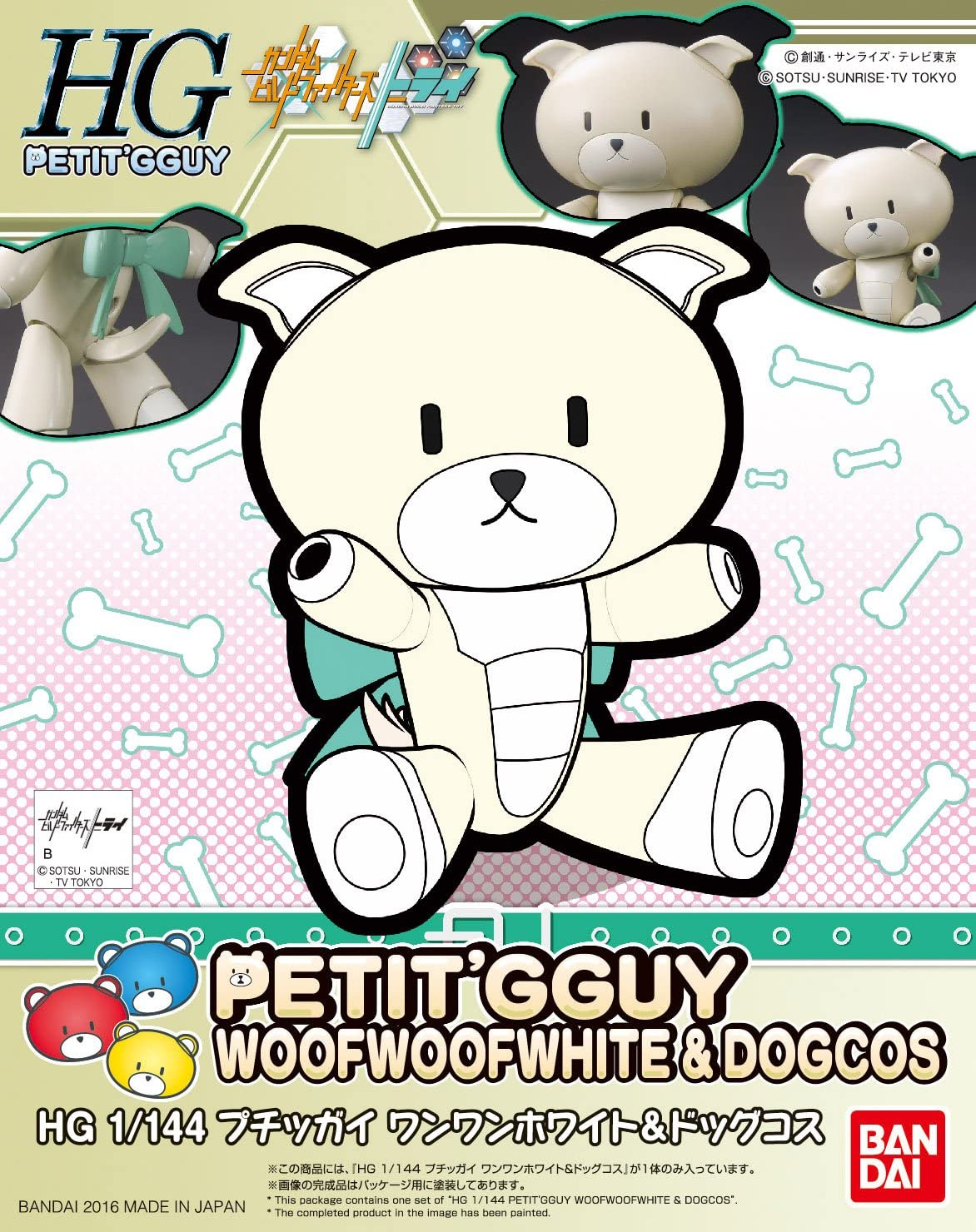 HGPG 1/144 プチッガイ ワンワンホワイト&ドッグコス [Petit'gguy WoofWoof White & Dog Cos] 5059152 0212189