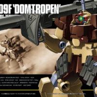HGUC 1/144 MS-09F ドムトローペン サンドブラウン パッケージ