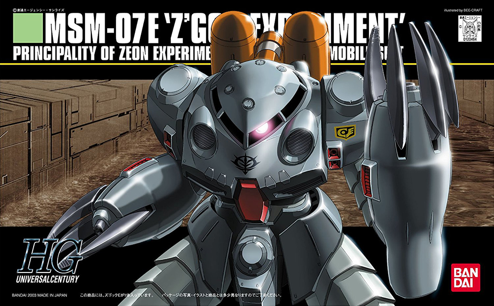 HGUC 1/144 MSM-07E ズゴックE [Z'Gok Experiment] 0120464 5057739