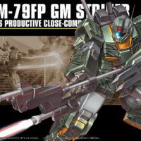 HGUC 1/144 RGM-79FP ジム・ストライカー パッケージ