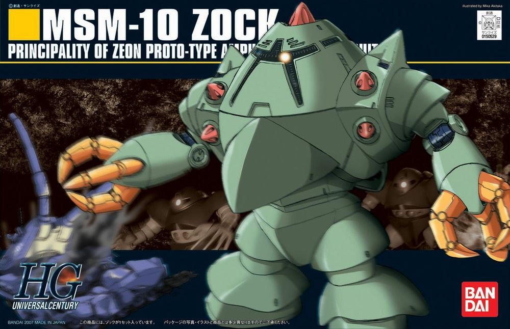 HGUC 1/144 MSM-10 ゾック [Zock]