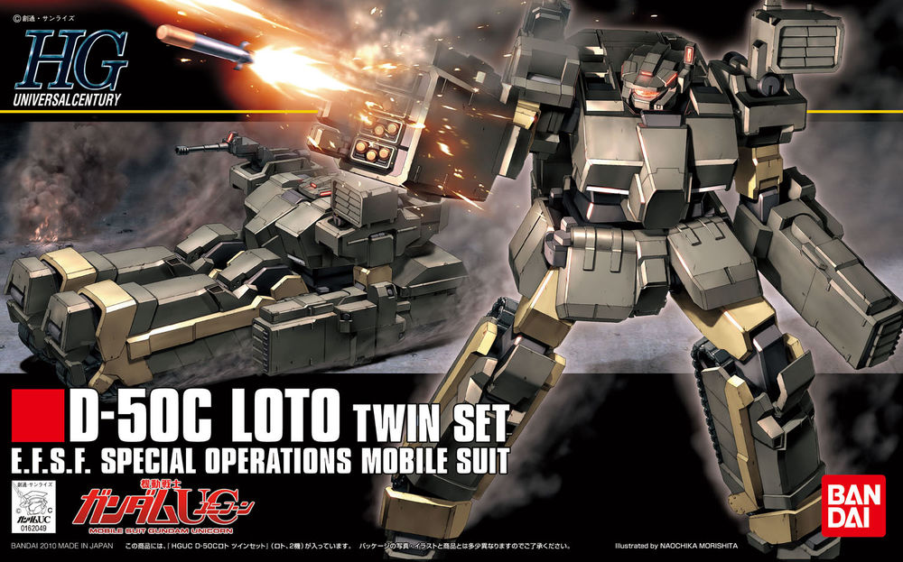 HGUC 1/144 D-50C ロト ツインセット