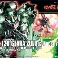 HGUC 1/144 AMS-129 ギラ・ズール(親衛隊仕様) パッケージ