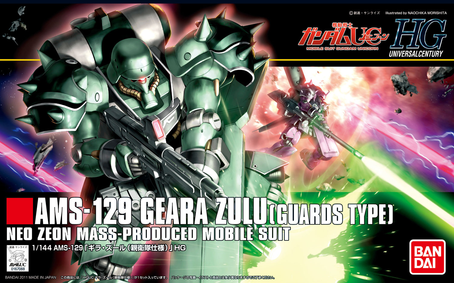 HGUC 1/144 AMS-129 ギラ・ズール(親衛隊仕様) [Geara Zulu (Guards Type)]