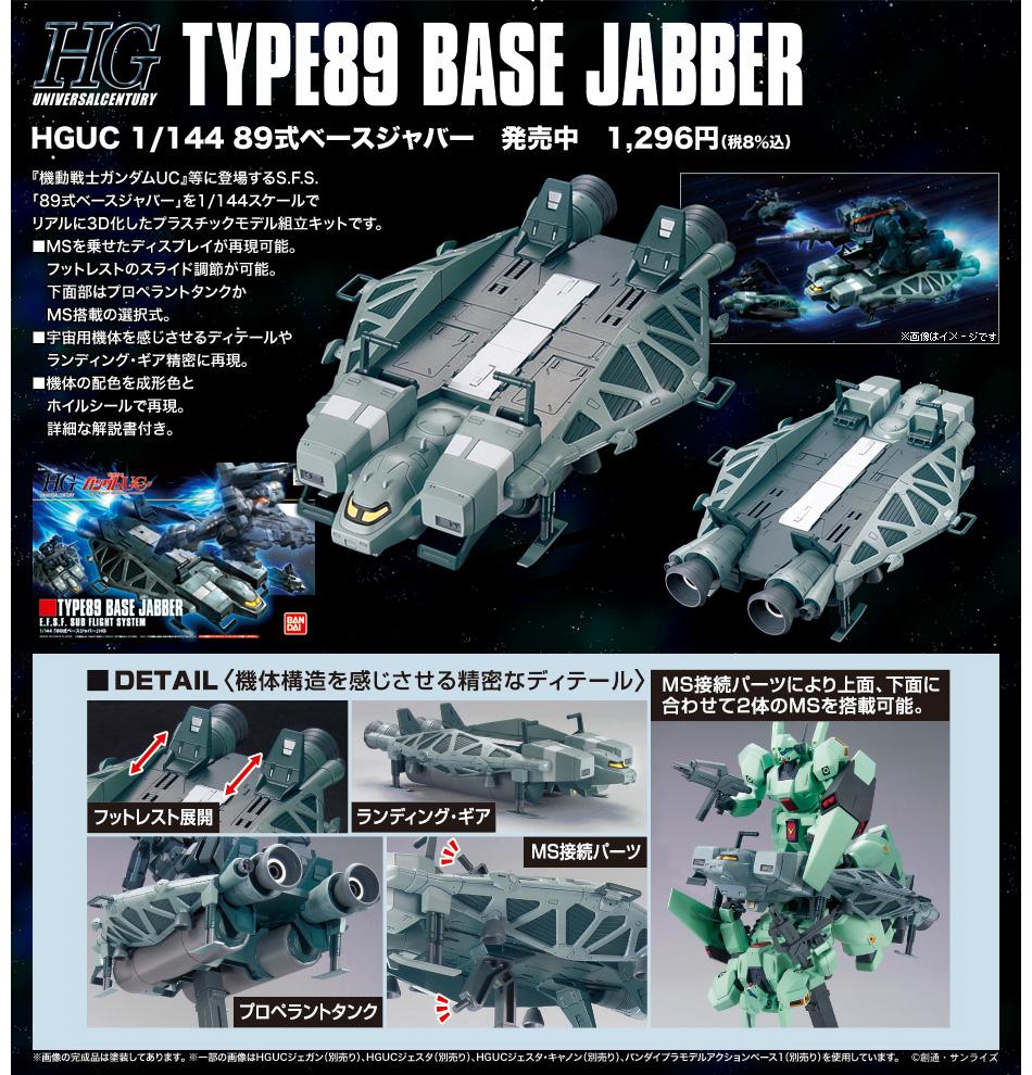 HGUC 1/144 89式ベースジャバー [Base Jabber Type 89] 公式商品説明(画像)