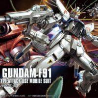 HGUC 1/144 F91 ガンダムF91 [Gundam F91] パッケージ