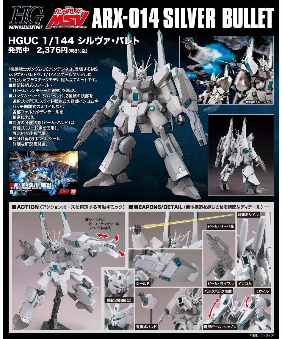 HGUC 1/144 ARX-014 シルヴァ・バレト [Silver Bullet] 公式商品説明(画像)