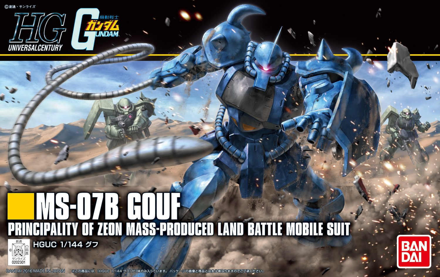 HGUC 1/144 REVIVE MS-07B グフ [Gouf]