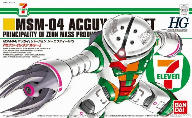 HGUC 1/144 MSM-04 アッガイ Ver.GFT セブン-イレブン カラー パッケージアート