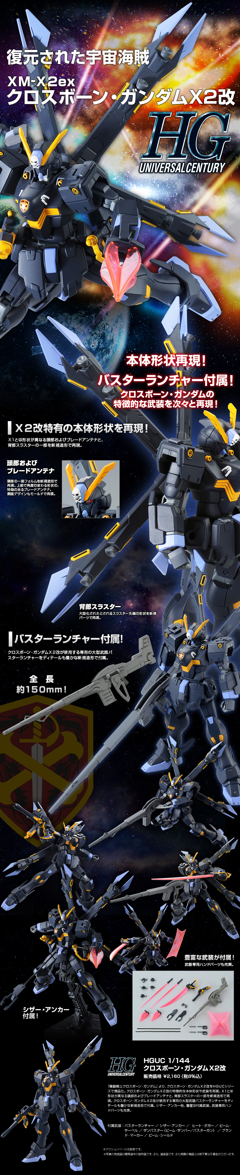HGUC 1/144 XM-X2ex クロスボーン・ガンダムX2改 公式商品説明(画像)