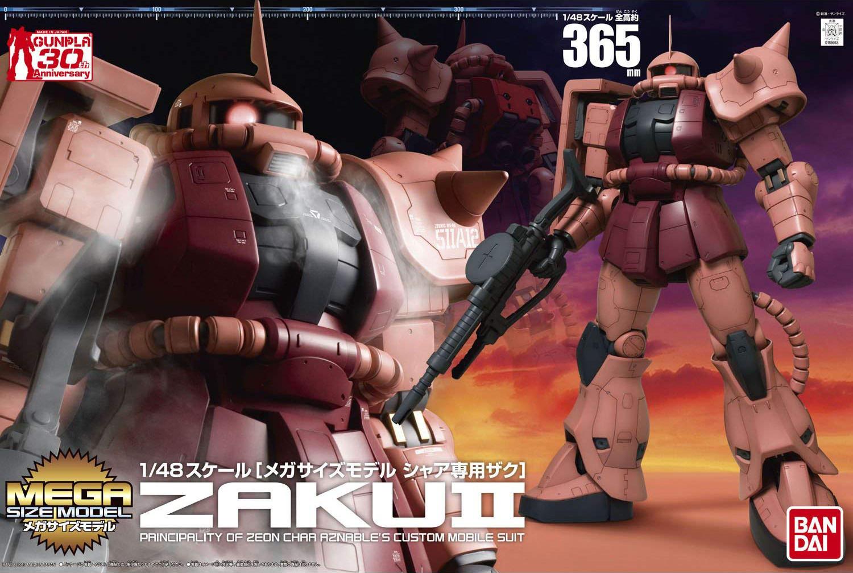 メガサイズモデル 1/48 MS-06S シャア・アズナブル専用 ザクII 0165663 5057593