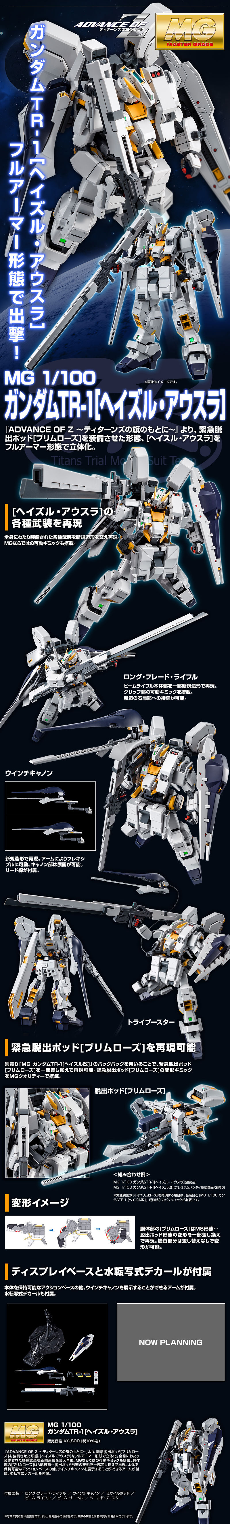 MG 1/100 ガンダムTR-1[ヘイズル・アウスラ] 公式商品説明(画像)
