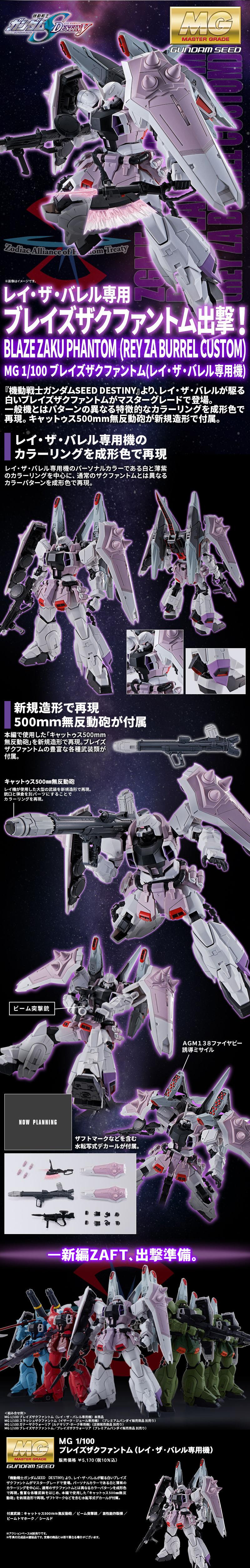 MG 1/100 ブレイズザクファントム(レイ・ザ・バレル専用機) 公式商品説明(画像)