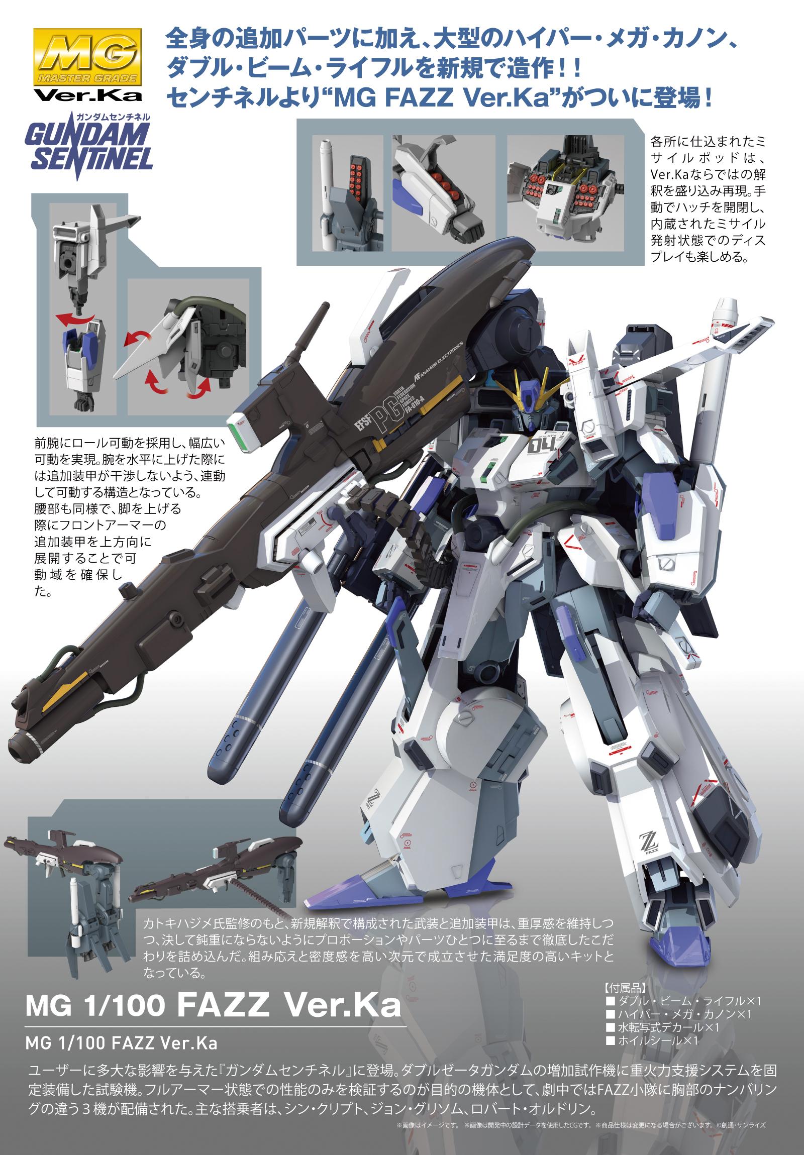 MG 1/100 FAZZ Ver.Ka 公式商品説明(画像)