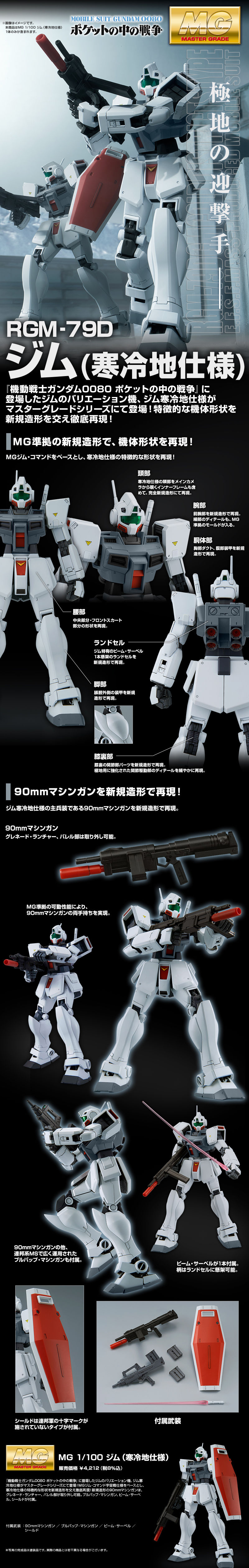 MG 1/100 ジム(寒冷地仕様) 公式商品説明(画像)