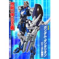 ASW-G-71 ガンダム・ダンタリオン(アイギス装備型)[Gundam Dantalion Aegis Type]