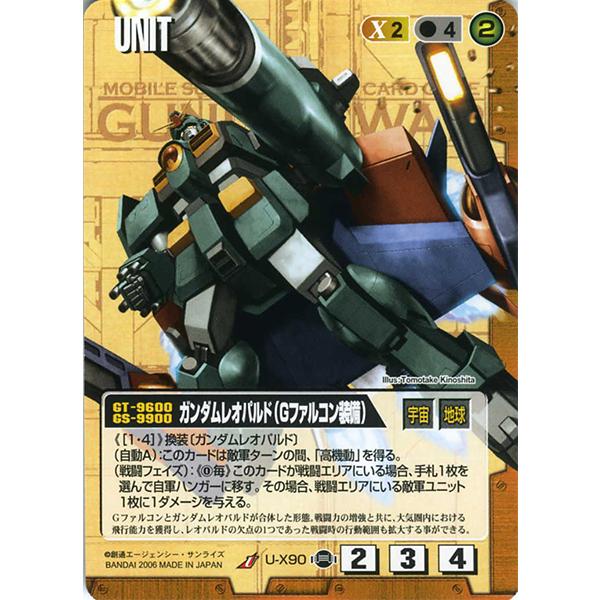 GT-9600 ガンダムレオパルド(Gファルコン装備型)